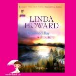อ่าวเสน่หา ชุด ล่ารักสุดสายรุ้ง Diamond Bay ลินดา โฮเวิร์ด (Linda Howard) จิตอุษา แก้วกานต์