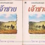 เจ้าชาย เล่ม 1-2(มือสอง) โสภาค สุวรรณ รวมสาส์น