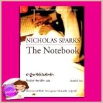 ปาฏิหาริย์บันทึกรัก The Notebook นิโคลัส สปาร์กส์ (Nicholas Sparks) จิระนันท์ พิตรปรีชา มติชน