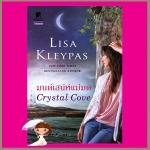 มนต์เสน่ห์แม่มด ชุด มนต์รักอ่าวฟรายเดย์ เล่ม4 Crystal Cove ลิซ่า เคลย์แพส,Lisa Kleypas กัญชลิกา แก้วกานต์