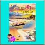 เดิมพันรักด้วยหัวใจ (มือสอง) (สภาพ85-95%) ชลิมา กรีนมายด์ บุ๊คส์ Green Mind Publishing