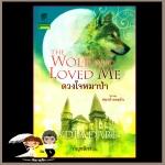 ดวงใจของหมาป่า ชุดหมาป่ายอดรัก 5 The Wolf Who Loved Me ลิเดีย แดร์(Lydia Dare) กัญชลิกา แก้วกานต์