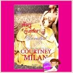 ศัตรูคู่เสน่หา ชุดเทอร์เนอร์1 Unveiled คอร์ทนีย์ มิลาน(Courtney Milan) กัญชลิกา แก้วกานต์