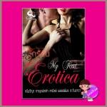 My first Erotica กนิษวิญา กาญจน์เกล้า คามีลล์ พลอยพิมล ตะวันยาดา ทำมือ