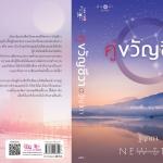 คู่ขวัญชีวา ฐิญาดา พิมพ์คำ Pimkham ในเครือ สถาพรบุ๊คส์ << สินค้าเปิดสั่งจอง (Pre-Order) ขอความร่วมมือ งดสั่งสินค้านี้ร่วมกับรายการอื่น >> หนังสือออก 22-28 ก.พ. 60