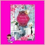 เพื่อนรักวิวาห์ลวง นางฟ้าสีเทา เขียนฝัน ในเครือ ไลต์ ออฟ เลิฟ Light of Love Books