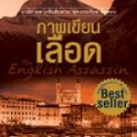 ภาพเขียนเลือด ชุด เกเบรียล อัลลอน 2 The English Assassin (Gabriel Allon #2) แดเนียล ซิลวา (Daniel Silva) ไพบูลย์ สุทธิ นานมีบุ๊คส์ NANMEEBOOKS