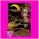 SENGOKU NO YUUHI (ศึกรบบัลลังก์รัก) HAYASHI KISARA ทำมือ