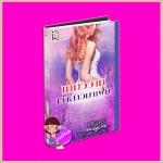 เกมวิวาห์เจ้าสาวมาเฟีย ศิริพารา โรแมนติค พับลิชชิ่ง Romantic Publishing