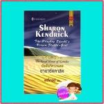 ชายาชีคคาลิค ชุดบัลลังก์คาเรเดสThe Royal House of Karedes:The Playboy Sheikh's Virgin Stable-GirlSharon Kendrickเลดี้เกรย์สมใจบุ๊คส์