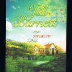 วนาสวาท Wild จิลล์ บาร์เน็ตต์( Jill Barnett) ณัฐภัทรา เกรซ Grace