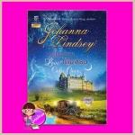 รักเดียวเพียงเธอ ชุด มาลอรี่ 1 Love Only Once (Malory-Anderson Family #1)โจฮันนา ลินด์ซีย์(Johanna Lindsey) กัญชลิกา แก้วกานต์ << สินค้าเปิดสั่งจอง (Pre-Order) ขอความร่วมมือ งดสั่งสินค้านี้ร่วมกับรายการอื่น >> หนังสือออก 29 มีนาคม -ต้นเม.ย. 2