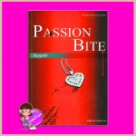 สัญญารัก (PASSION BITE) ปกแข็ง mirininthemoon ห้องสมุด Hongsamut