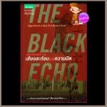 เสียงสะท้อนจากความมืด ชุดนักสืบแฮรี่ บอช The Black Echo ไมเคิล คอนเนลลี่ (Michael Connelly) สุเมธ เชาว์ชุติ แพรว