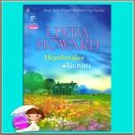 ไร่เสน่หา ชุดล่ารักสุดสายรุ้ง Heartbreaker ลินดา โฮเวิร์ด (Linda Howard) จิตอุษา แก้วกานต์