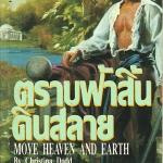 ตราบฟ้าสิ้นดินสลาย Move heaven & earth คริสติน่า ดอดด์ (Christina Dodd) พิศลดา ฟองน้ำ
