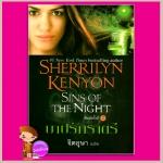 บาปรักราตรี ชุดพรานราตรี8 Sins of the Night A Dark-Hunter Novel 8 เชอริลีน เคนยอน (Sherrilyn Kenyon) จิตอุษา แก้วกานต์