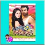 เชลยรักจอมโจร(มือสอง) Pream ภัทร์โญธิน
