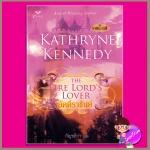 อัคคีราชันย์ The Fire Lord's Lover แคธริน เคนเนดี้(Kathryne Kennedy) กัญชลิกา Grace เกรซ