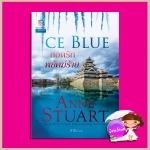 ยอดรักพยัคฆ์ร้าย ชุดหัวใจน้ำแข็ง 3 Ice Blue (Ice #3) แอนน์ สจวร์ต (Anne Stuart) สาริน แก้วกานต์