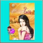 สุดรอยทรายฝากใจรัก (มือสอง) (สภาพ85-95%) ชลิมา กรีนมายด์ บุ๊คส์ Green Mind Publishing