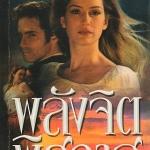 พลังจิตพิศวาส Psychic Ability Joan Duncan Forever and Always (Forever Trilogy # 2) จูด เดเวอโรซ์(Jude Deveraux) นับเดือน ฟองน้ำ
