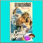 สุภาพบุรุษเสเพล Gentle Rogue (Malory-Anderson Family #3) โจฮันนา ลินด์ซีย์(Johanna Lindsey) กฤติกา ฟองน้ำ184