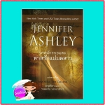 เทพนักรบอมตะทาสรักแม่มดสาว Immortal:The Calling เจนนิเฟอร์ แอชลี่ย์(Jennifer Ashley) อรอรียา คริสตัล