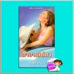 มายาเสน่หา An Indecent Proposal (Landon's Legacy # 1) แซนดร้า มาร์ตัน (Sandra Marton) โศรภี ภัทรา
