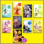 ชายาสะท้านแผ่นดิน เล่ม1-9 妃关天下 Fei Guan Tian Xia Volume1-9 อี๋ซื่อเฟิงหลิว พริกหอม แจ่มใส มากกว่ารัก