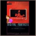 ล่ารหัสมรณะ Digital Fortress แดน บราวน์ (Dan Brown) แบล็คโอลีฟ แพรว