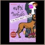 คนที่ใช่ใกล้ๆตัว The Boy Next Door เม็ก คาบอท (Meg Cabot) อนัญญา สิทธิอำนวย นานมีบุ๊คส์