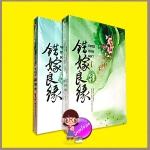 เพชรยอดคทา เล่ม1-2 ชุด โฉมงามบรรณาการ เฉียนลู่ แต่ง hongsamut แปล สำนักพิมพ์ห้องสมุด