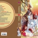 จิ้งจอกน้อยแห่งวังหลวง Navvip รักคุณ Rakkun Publishing << สินค้าเปิดสั่งจอง (Pre-Order) ขอความร่วมมือ งดสั่งสินค้านี้ร่วมกับรายการอื่น >> หนังสือออก 15 ส.ค. 60