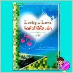 Lucky in Love จัดหัวใจให้ลงรัก (มือสอง) (สภาพ85-95%) ปาลินี อรุณ ในเครือ อมรินทร์