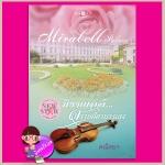 มิราเบลล์...ตราบคีตาบรรเลง Mirabell Palace ชุด แด่เธอที่รัก คณิตยา พิมพ์คำ ในเครือ สถาพรบุ๊ค