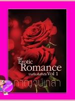 รวมเรื่องสั้นทำมืออีโรติก (Pre-Order) Romance and Erotica Vol. 1 (ปรารถนารักสาวข้างห้อง, ทัณฑ์รักอาญาเถื่อน, พิษรักใยสวาท) กาญจน์เกล้า ทำมือ << สินค้าเปิดสั่งจอง (Pre-Order) ขอความร่วมมือ งดสั่งสินค้านี้ร่วมกับรายการอื่น >> หนังสือออก 10-15 ก.
