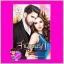 สามีแสนรัก ชุด สามีสุดที่รัก กัณฑ์กนิษฐ์ ไลต์ ออฟ เลิฟ บุ๊คส์ Light of Love Books thumbnail 1