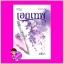 เอกเทพ ชุด นวหิมพานต์ อลินา ลูกองุ่น thumbnail 1