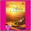 เจ้าสาวทะเลทราย Possessed by the Sheikh กระดาษทรายแก้ว แพสชั่น (Passion) ในเครือ อินเลิฟ thumbnail 1