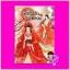 ซ่อนรักวิวาห์ลวง เล่ม1 Yue Xia Die Ying เขียน กู่ฉิน แปล แฮปปี้ บานาน่า Happy Banana ในเครือ ฟิสิกส์เซ็นเตอร์ thumbnail 1