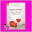 รอยตราเสน่หา ชุด บุษบาเสี่ยงเทียน 2 Mark of Romance มิรา สมาร์ทบุ๊ค Smart Books ในเครือสนุกอ่าน thumbnail 1