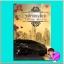 ระบำรักคาสโนวา(มือสอง) ชุด เสน่ห์รักร้าย วารีรำเพย(ฝันหวาน) กานต์นิยาย thumbnail 1