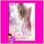 มายาลับสลับรัก กรกานท์ ปริ๊นเซส Princess ในเครือ สถาพรบุ๊คส์ thumbnail 1