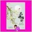 พราวพร่างบุปผาตระการ เล่ม 1 (7 เล่มจบ) 花开锦绣 จือจือ (吱吱) Honey Toast แจ่มใส มากกว่ารัก thumbnail 1