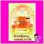 เจ้าชายตุ๊กตากับกาลครั้งหนึ่งความรัก veerandah(วีรันดา) ทำมือ thumbnail 1