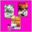 ชุด กลเกมกามเทพ 3 เล่ม : 1.กลเกมกามเทพ 2.บอดี้การ์ดหัวใจ 3.ป่วนรักคาสโนว่า กระดาษทรายแก้ว พลอยวรรณกรรม ในเครือ อินเลิฟ thumbnail 1