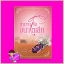 ตำนานรักอนาโตเลีย ภาคต่อ ตำนานรักลำน้ำไนล์ Sweet Dreamer (มณีริน) ทำมือ thumbnail 1