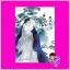 ฉู่หวังเฟย ชายาสองวิญญาณ เล่ม 4 楚王妃 หนิงเอ๋อร์ (宁儿) เฉินซี แจ่มใส มากกว่ารัก thumbnail 1