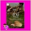 สามีทะเบียนสั่ง ชุด สามี รริศา ทำมือ << สินค้าเปิดสั่งจอง (Pre-Order) ขอความร่วมมือ งดสั่งสินค้านี้ร่วมกับรายการอื่น >> หนังสือออก ปลาย ต.ค. 59 thumbnail 1